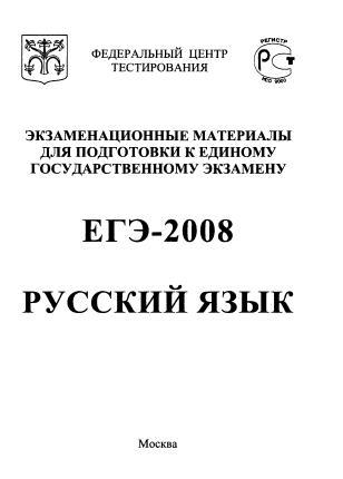 Научились обходить гдз по русскому языку за 7 класс виленкин сколько примерно будет